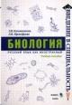 Биология. Учебное пособие. Введение в специальность